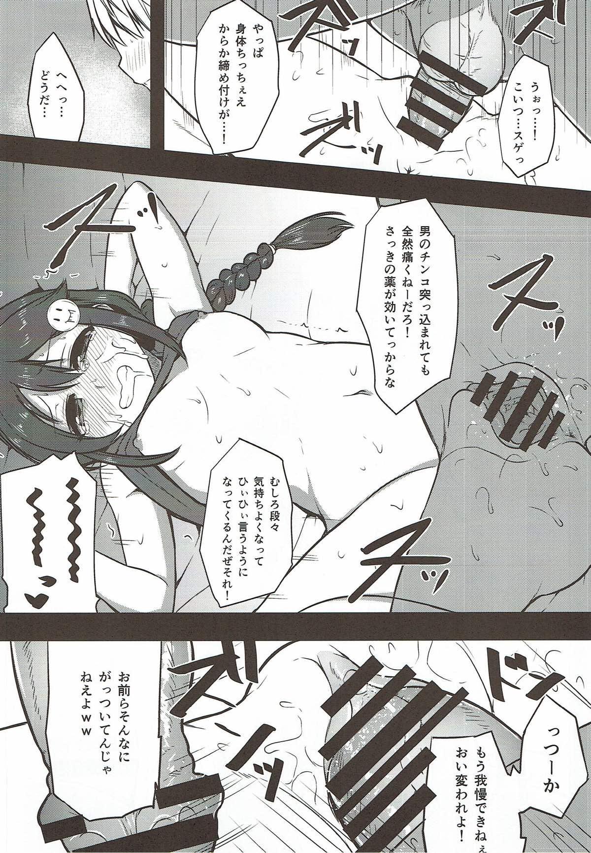 Off-kai ni Ikou 12