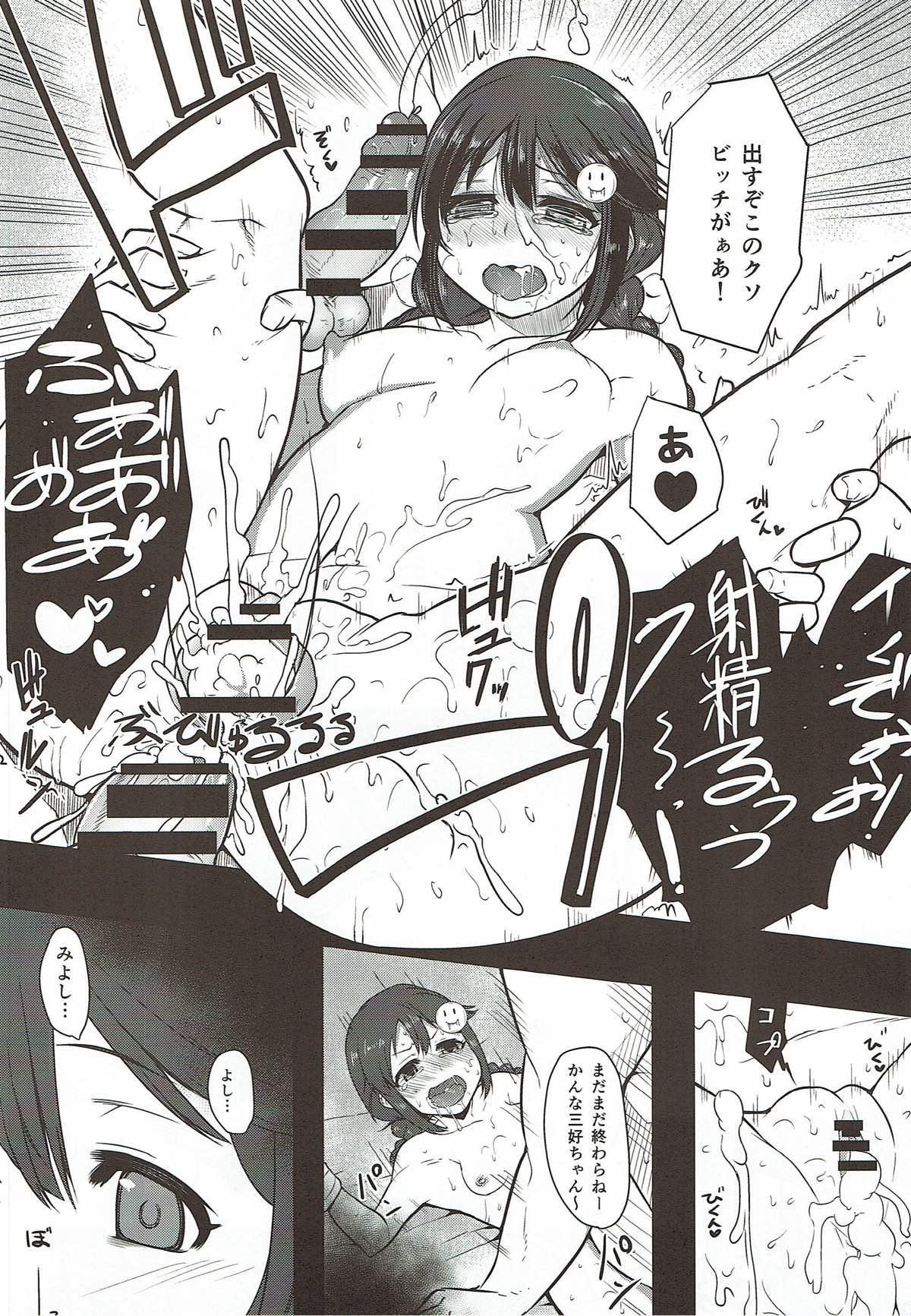 Off-kai ni Ikou 16