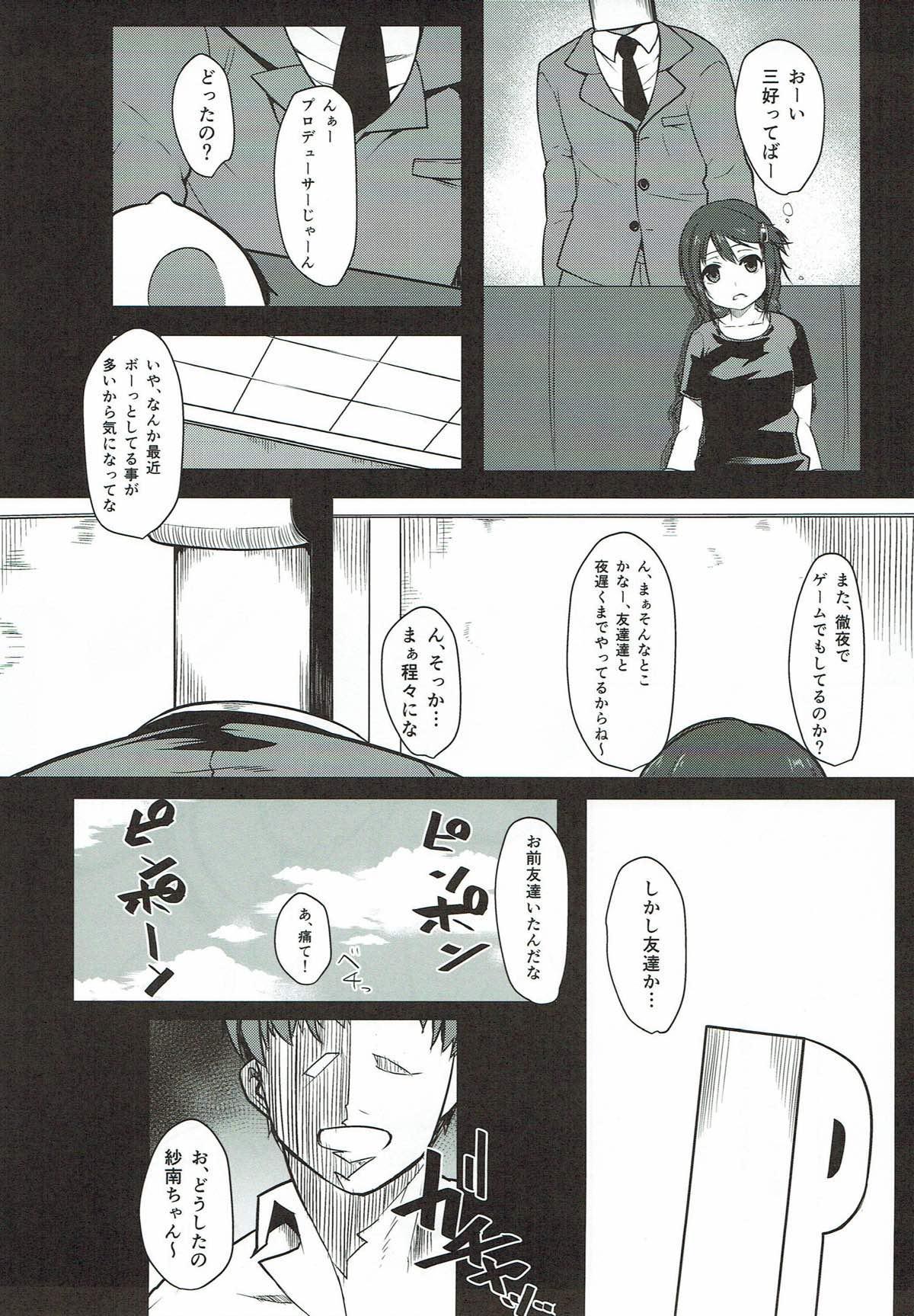 Off-kai ni Ikou 17