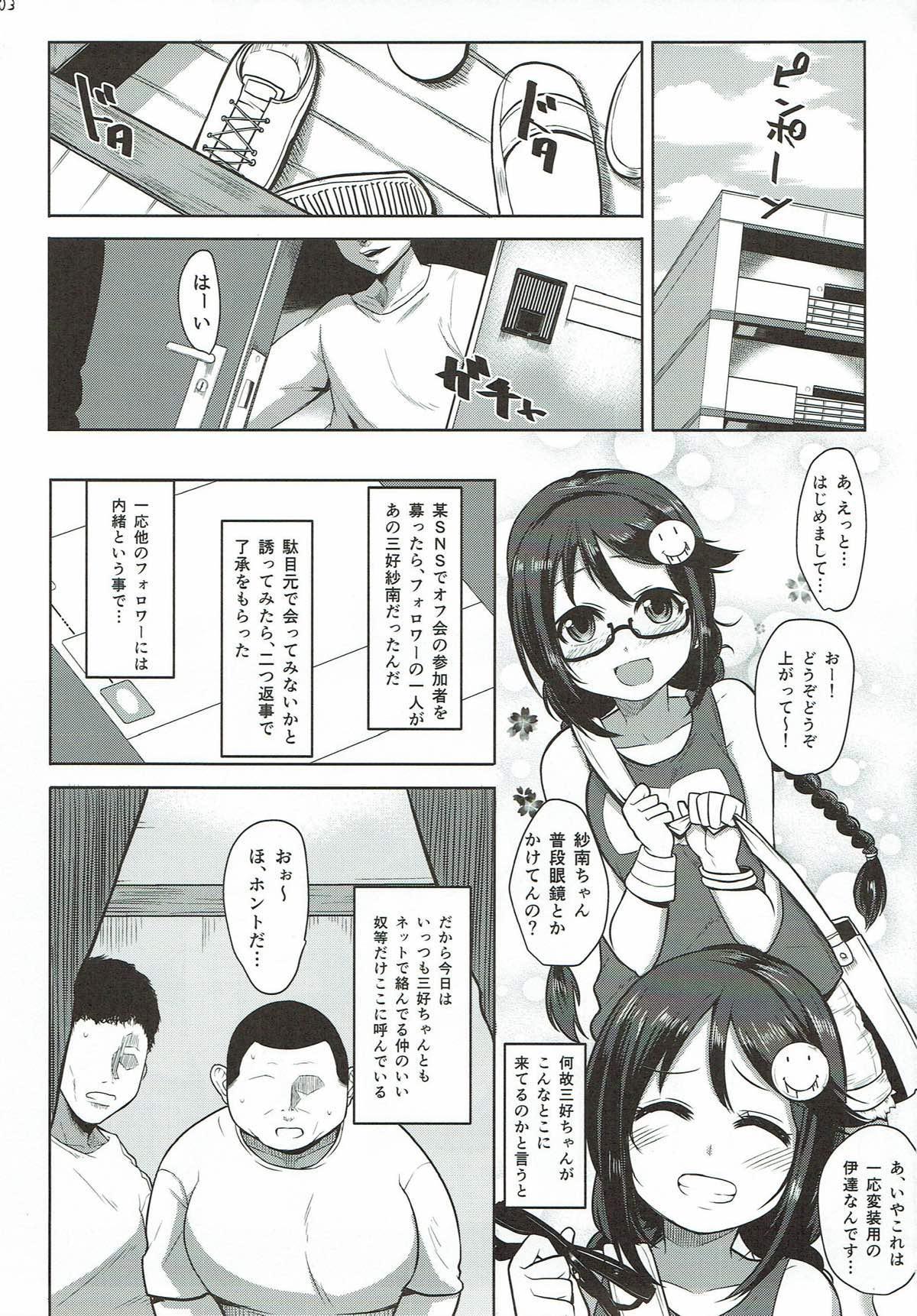 Off-kai ni Ikou 1