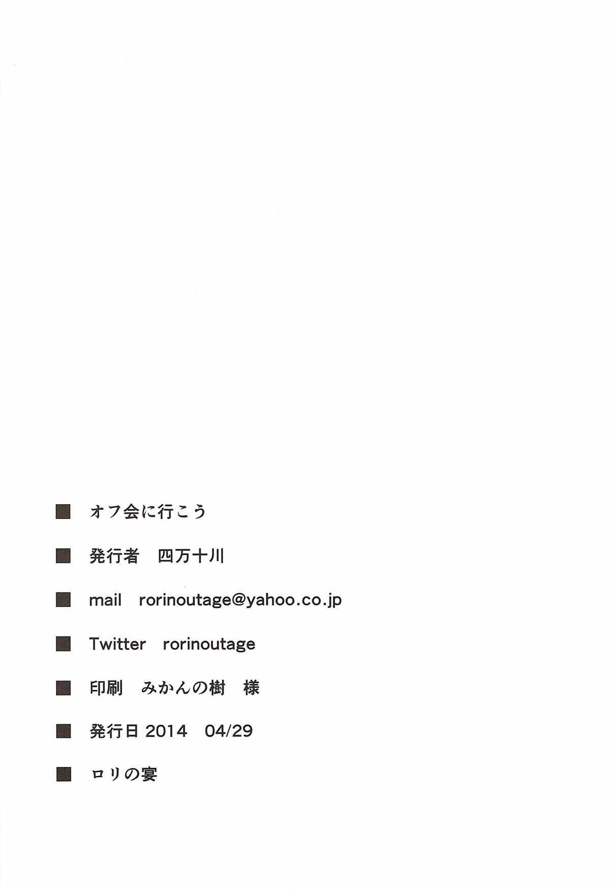 Off-kai ni Ikou 20