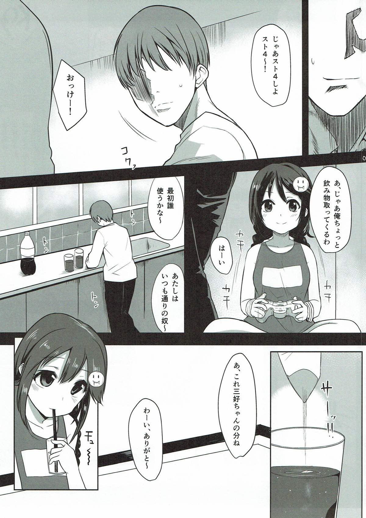 Off-kai ni Ikou 3