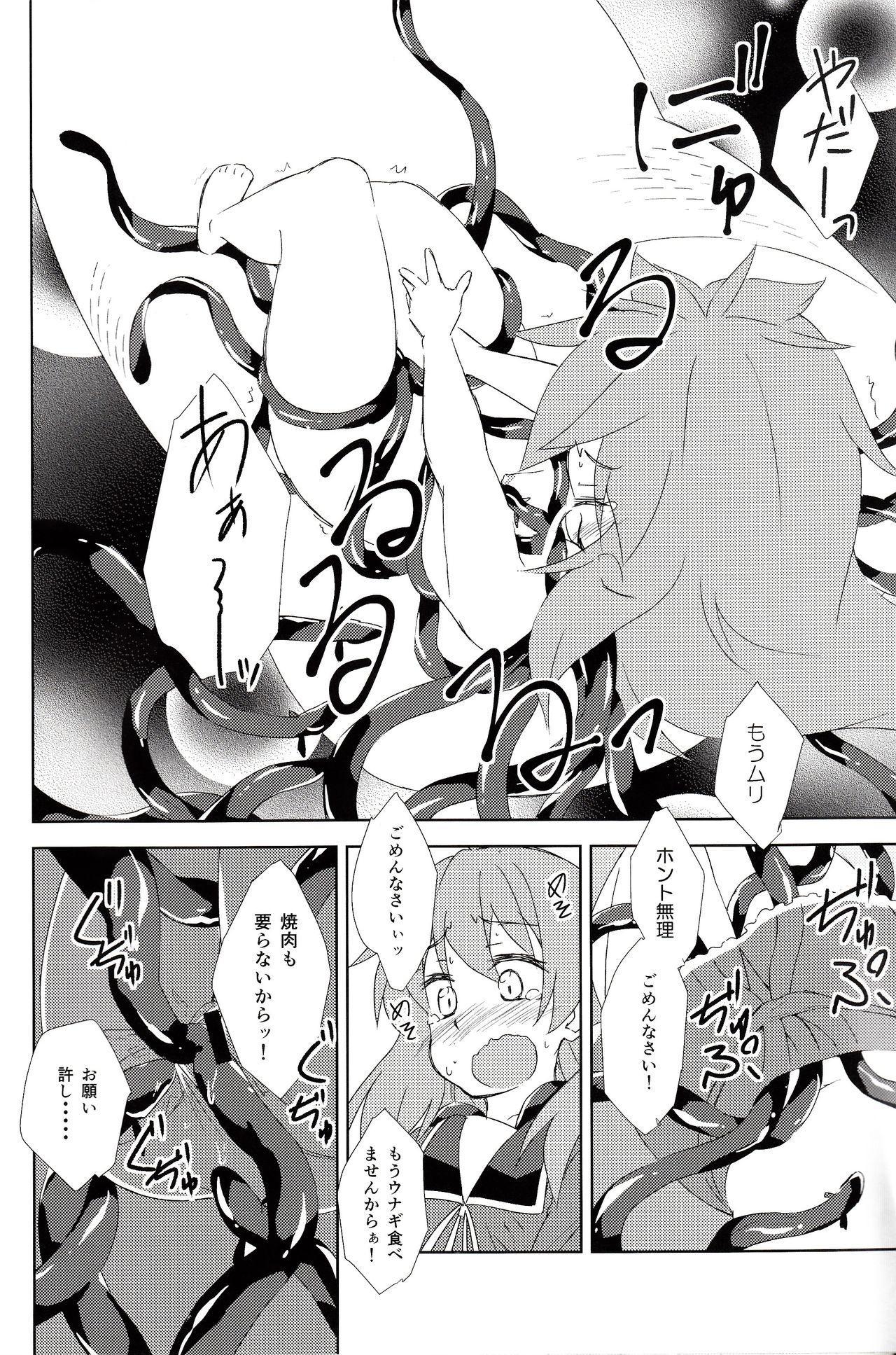 """U-chan no """"U"""" wa, unagi no """"U"""" !? 16"""
