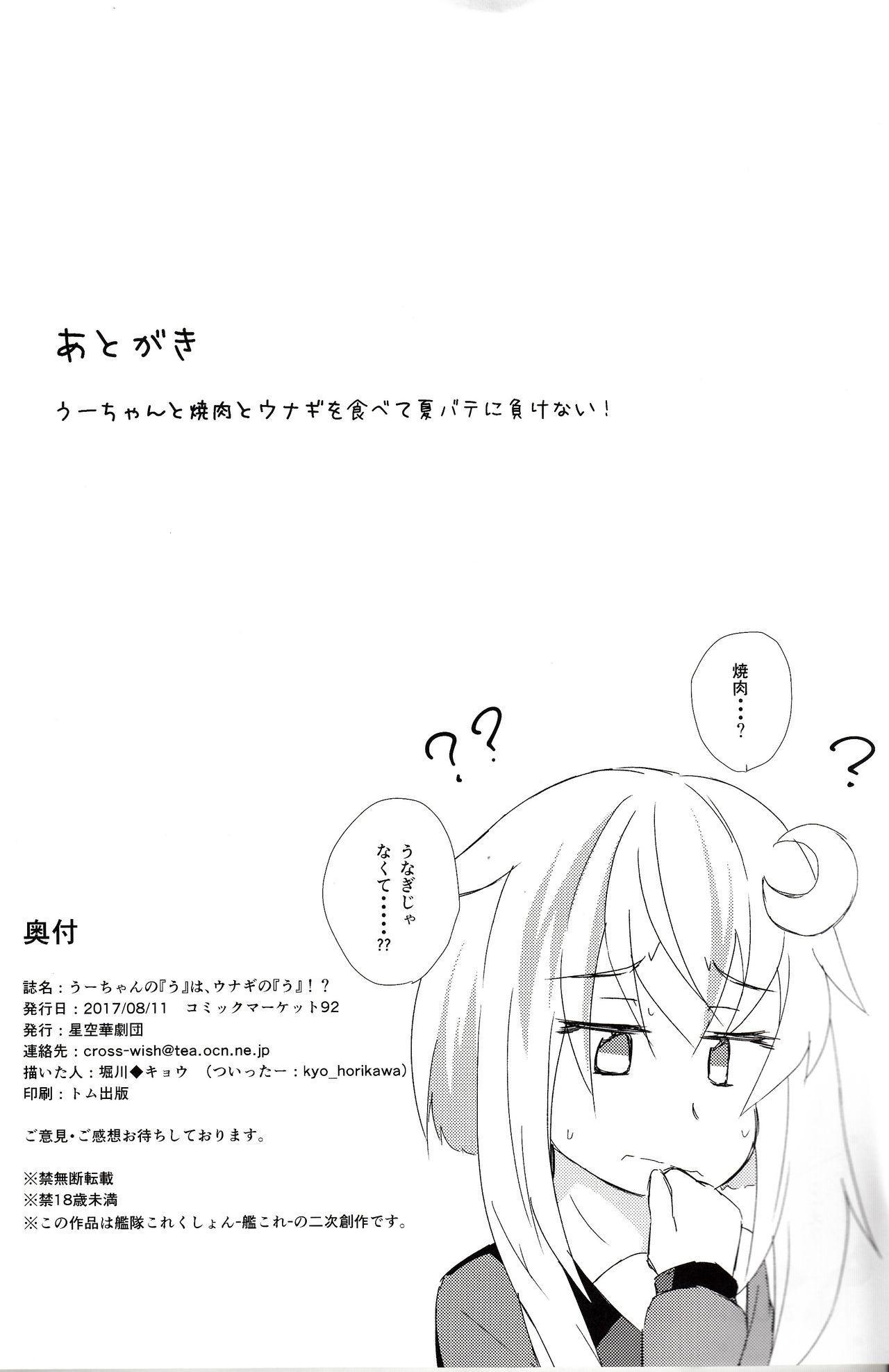 """U-chan no """"U"""" wa, unagi no """"U"""" !? 20"""