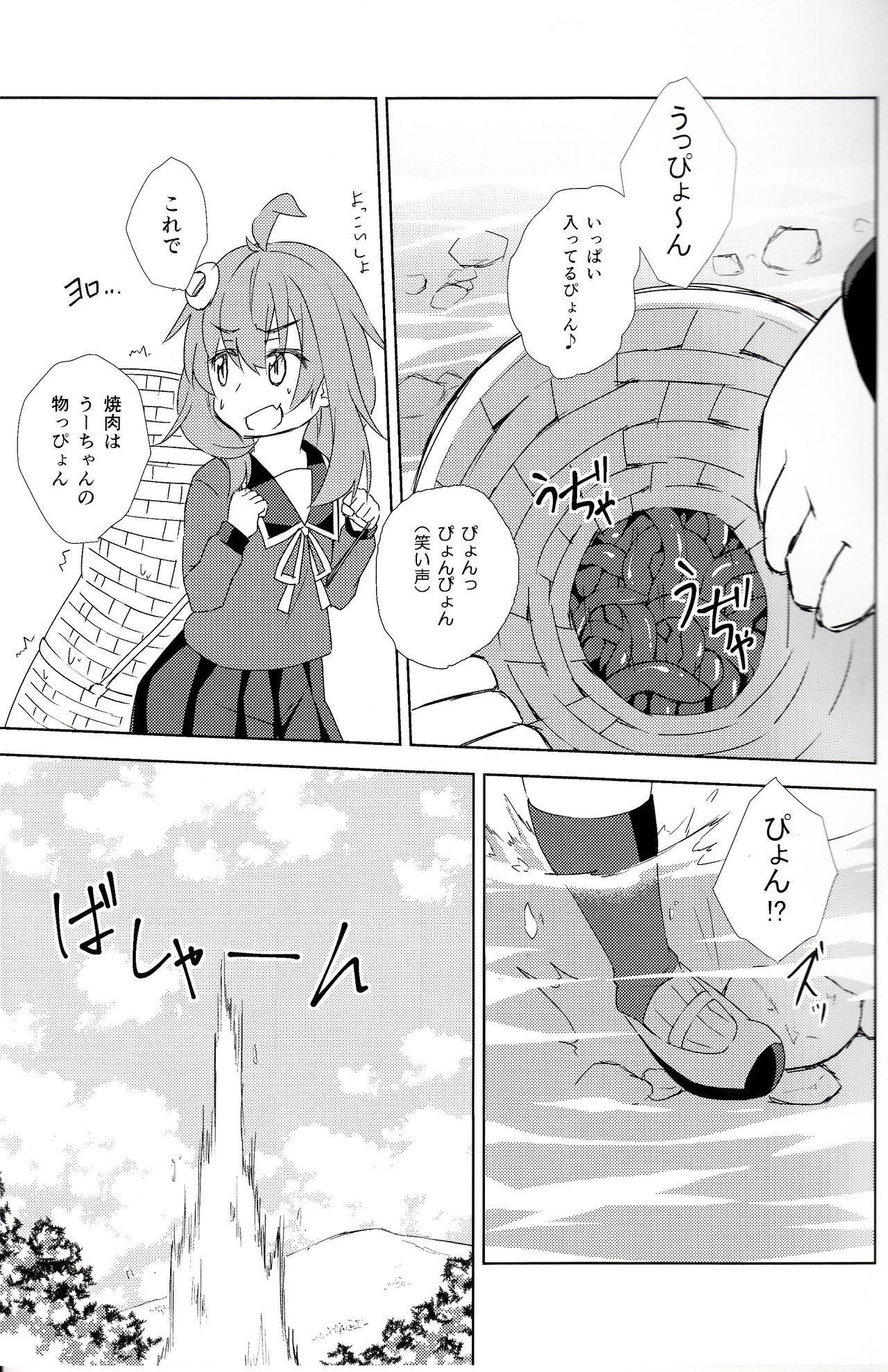 """U-chan no """"U"""" wa, unagi no """"U"""" !? 3"""