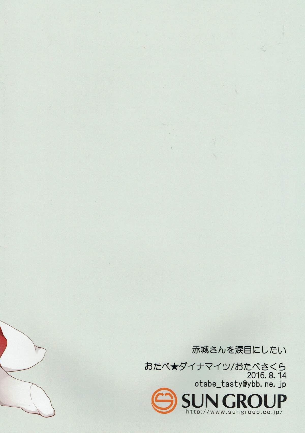 Akagi-san o Namidame ni Shitai 9