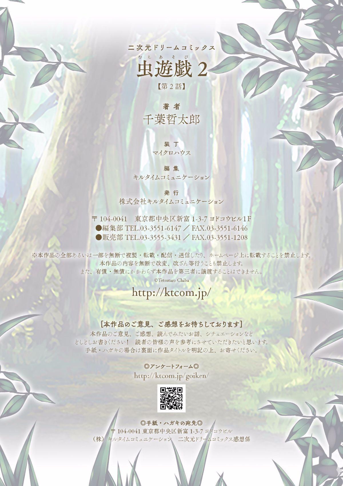 Mushi Yuugi 2 Ch. 2 23