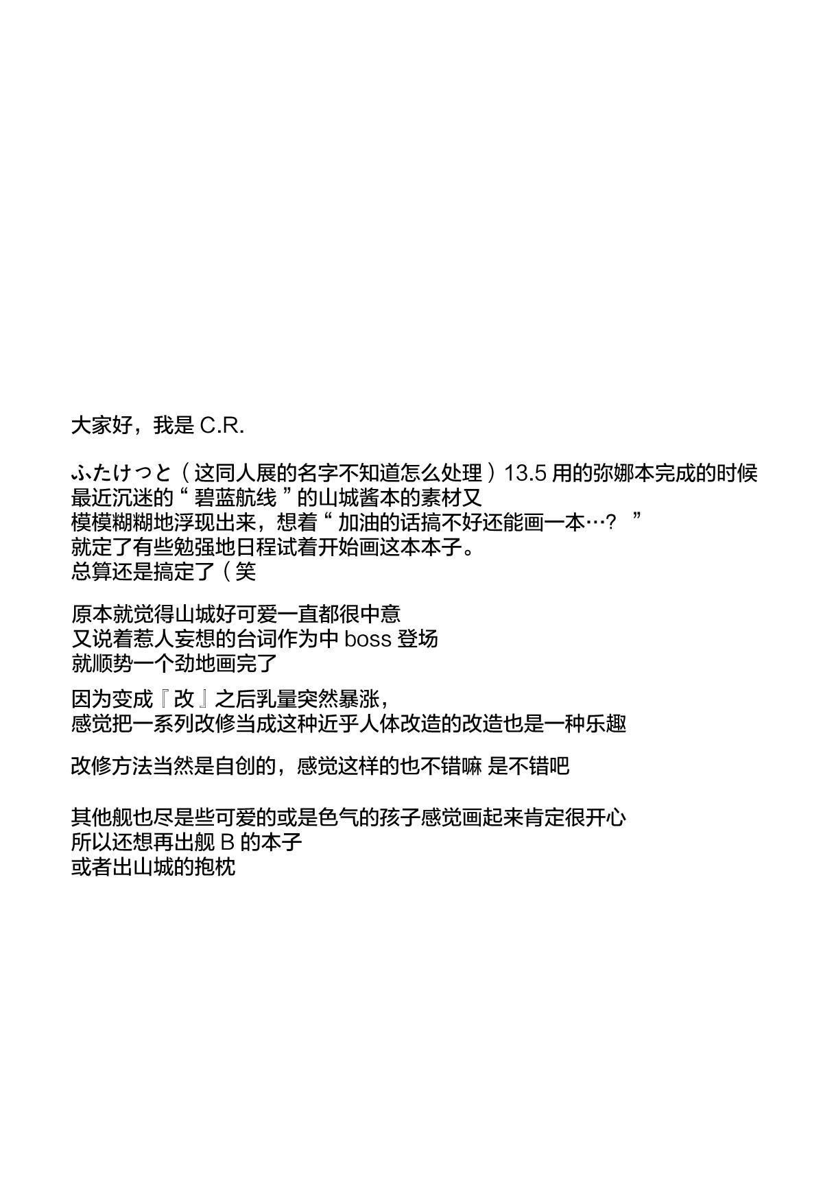 Kami-sama kara no Sazukemono 14