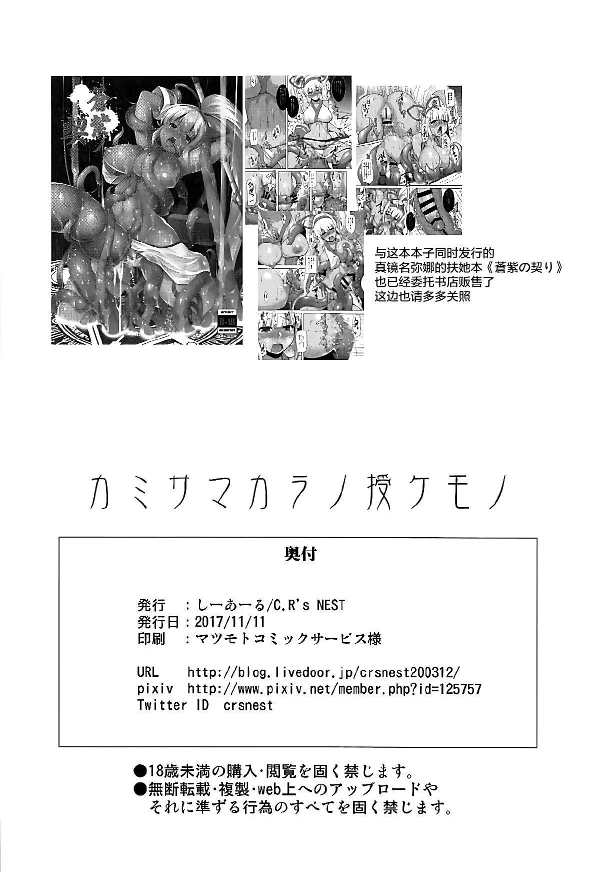 Kami-sama kara no Sazukemono 15