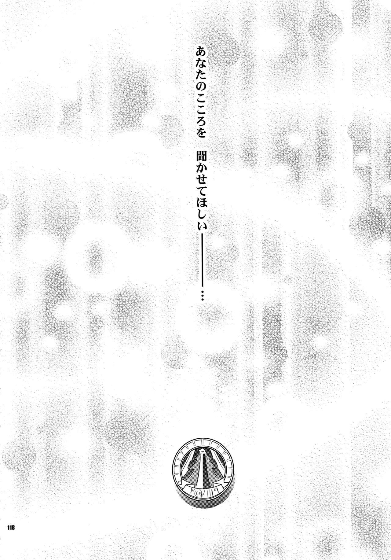 Sairoku 116