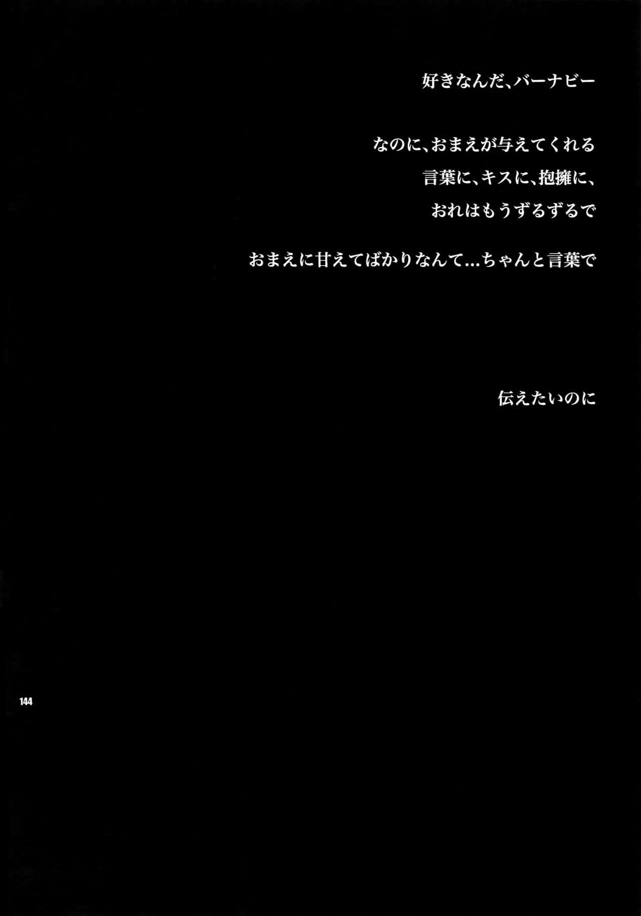 Sairoku 142