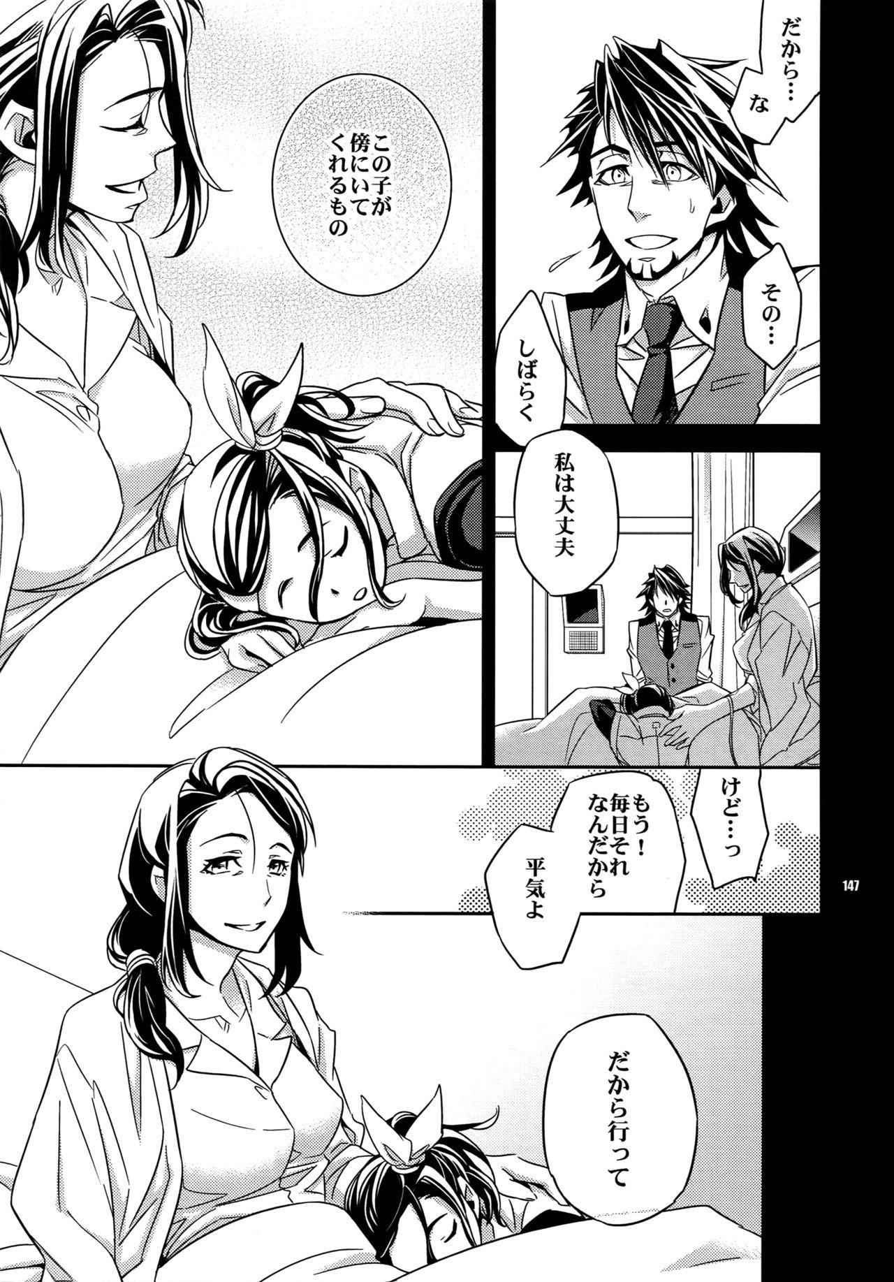 Sairoku 145