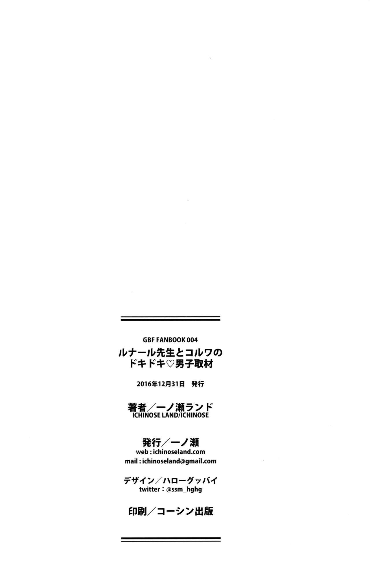 Lunalu Sensei to Korwa no Doki Doki Danshi Shuzai 25