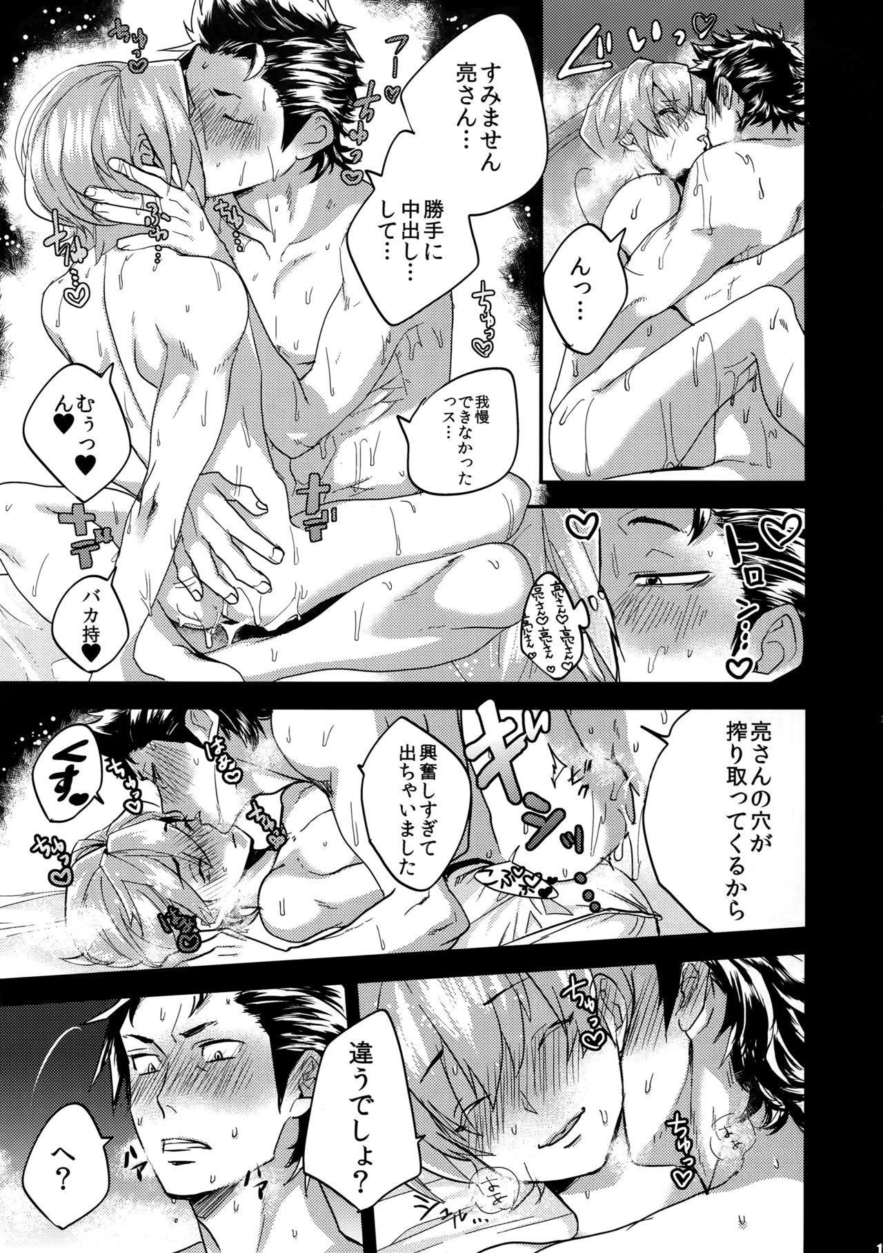 Himitsu no Niyuukan 9