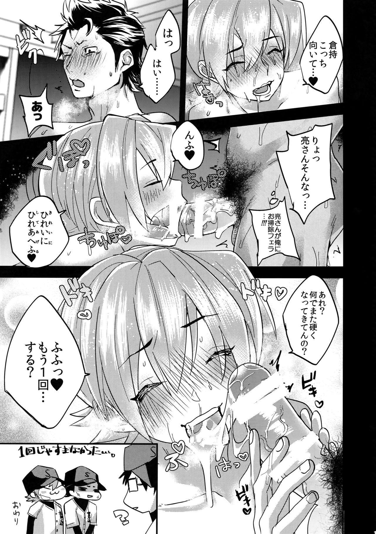 Himitsu no Niyuukan 15