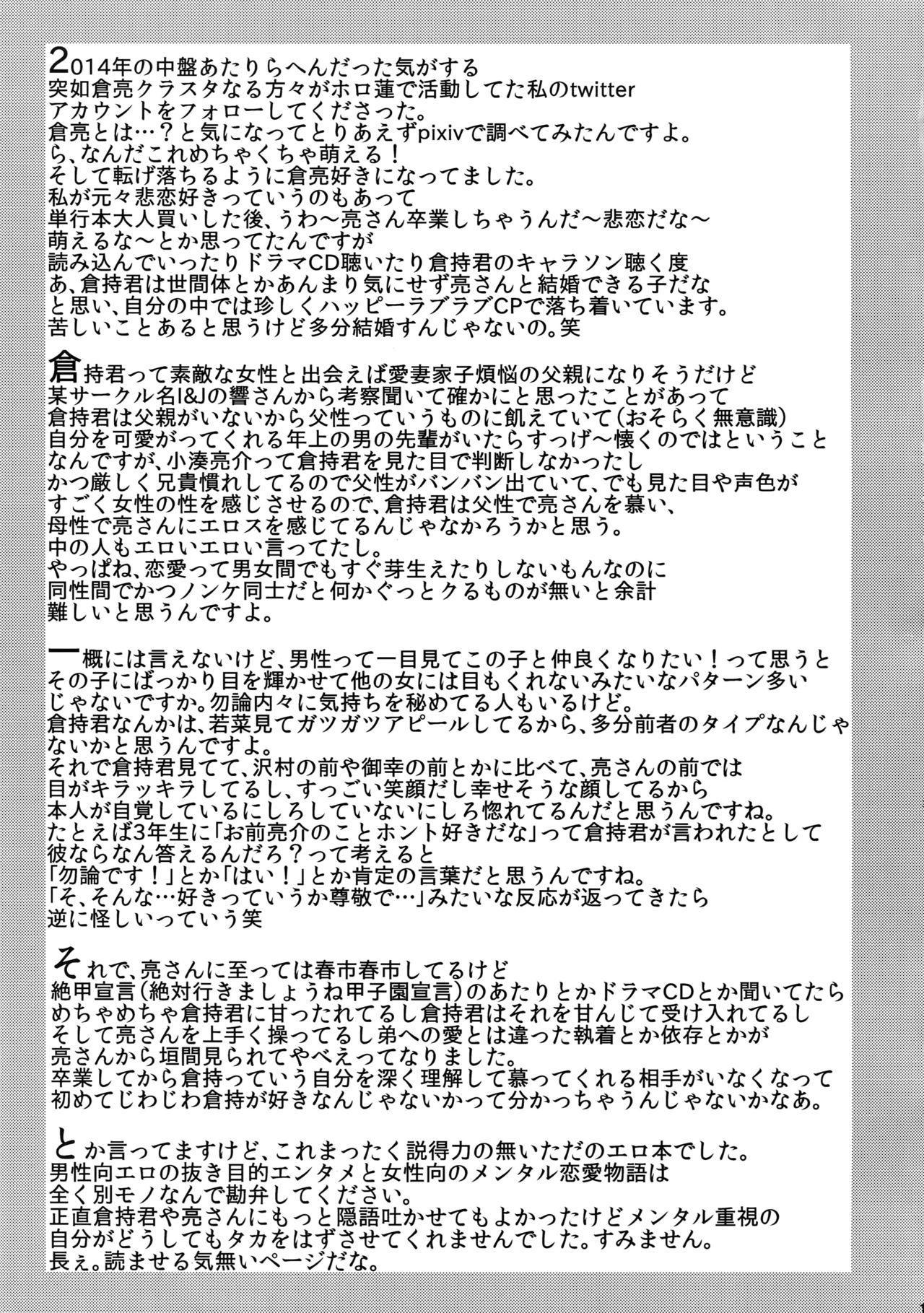 Himitsu no Niyuukan 17