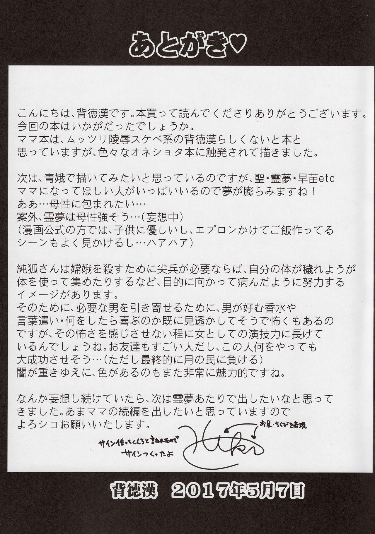 Touhou Ama Mama 1 Junko-san 19