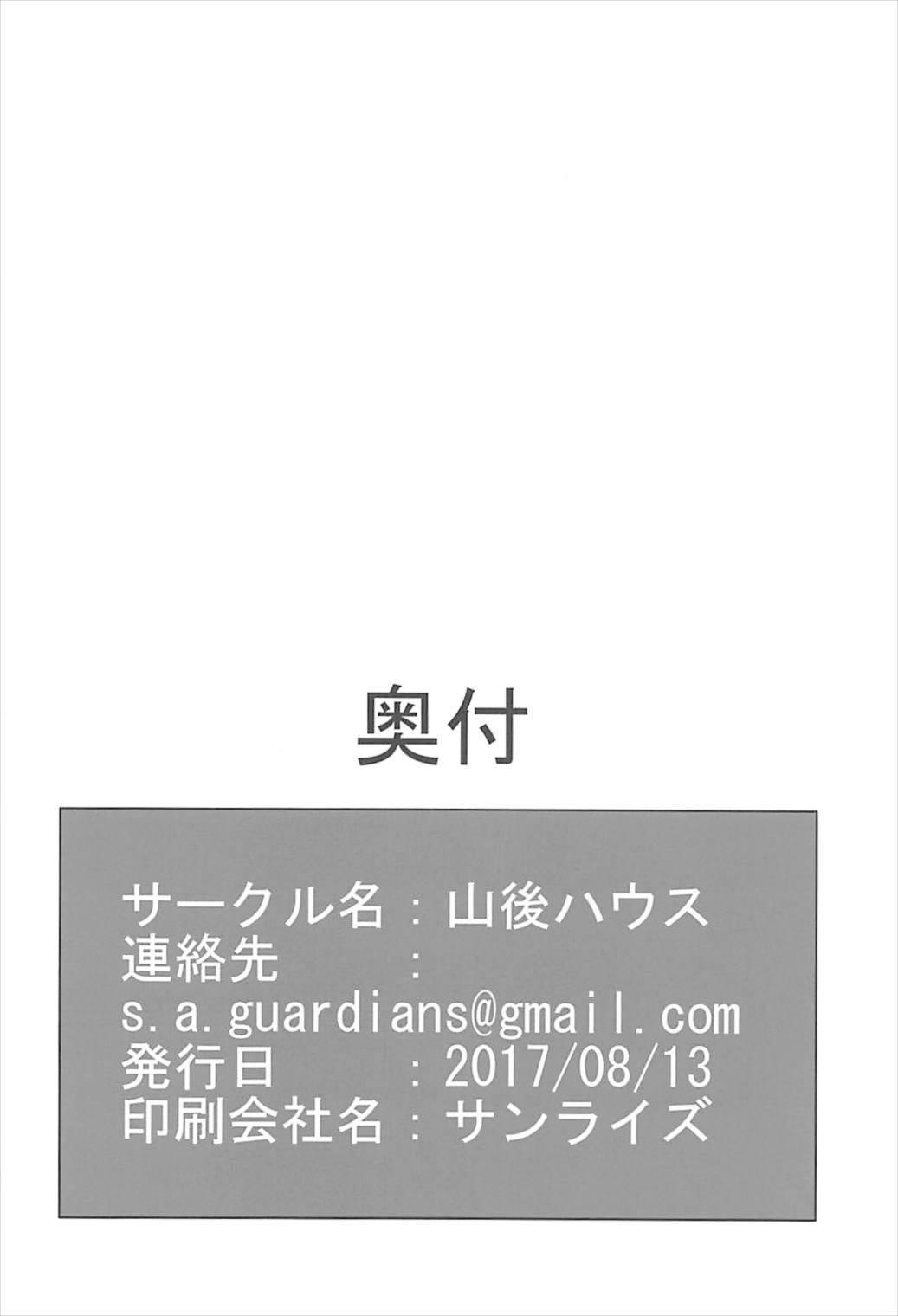 Maho-san to Suki Doushi 27