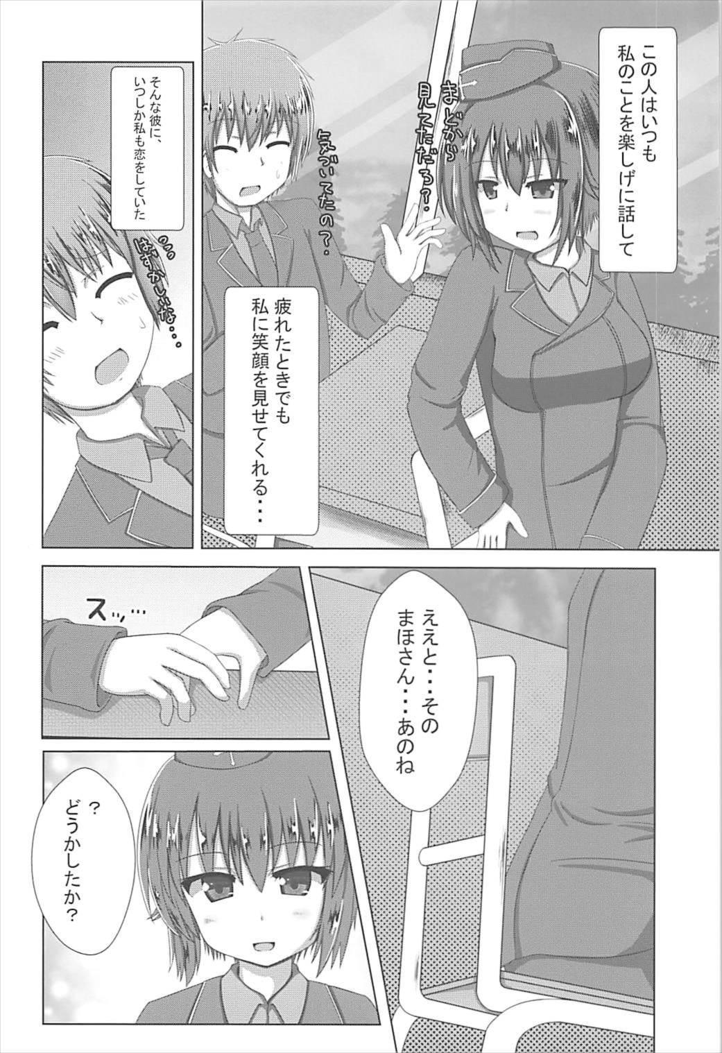 Maho-san to Suki Doushi 2
