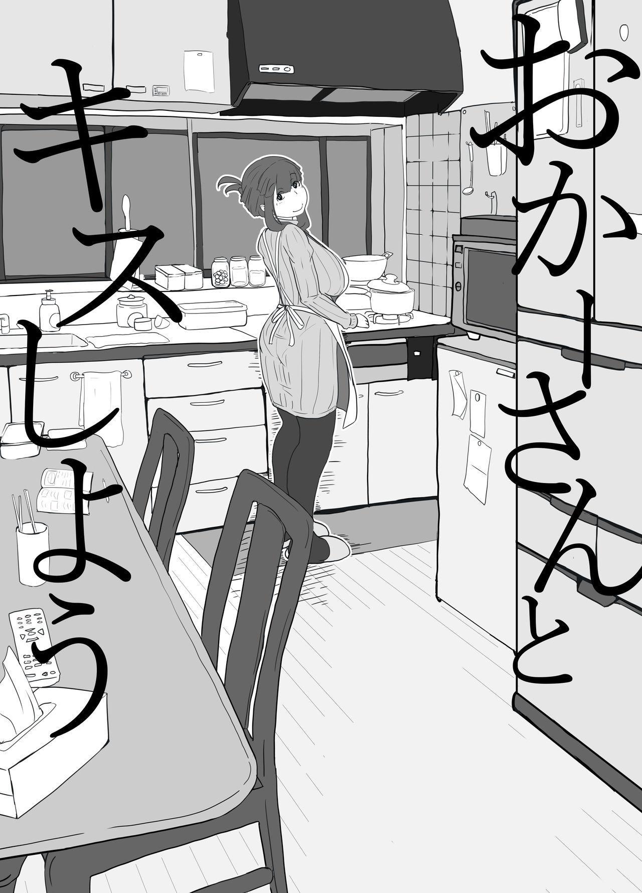 Okaa-san to Kiss Shiyou 9