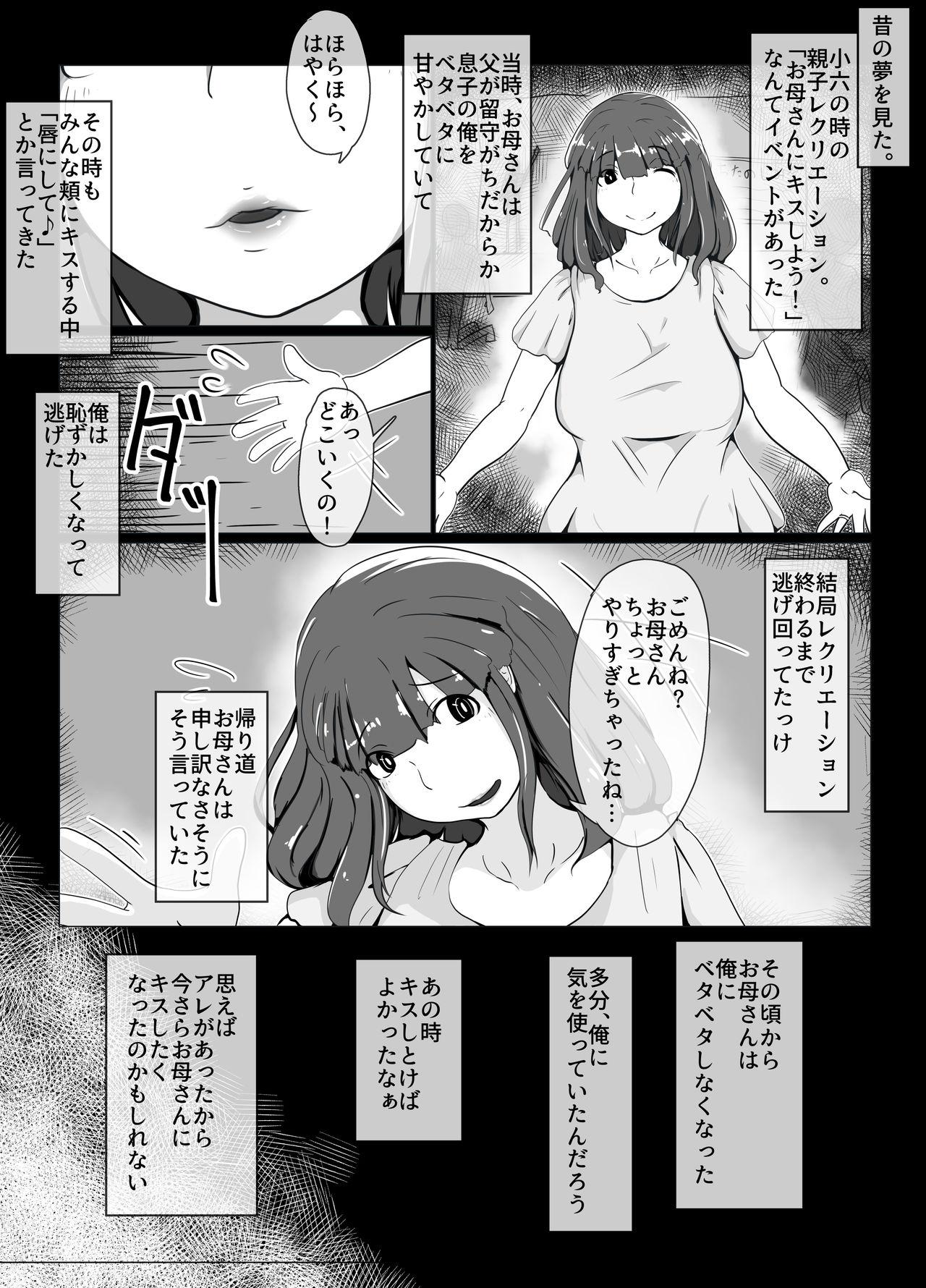 Okaa-san to Kiss Shiyou 10