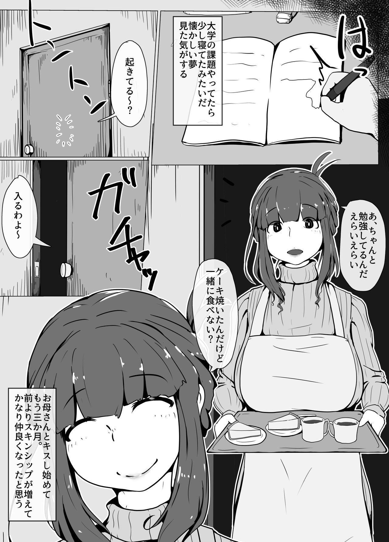 Okaa-san to Kiss Shiyou 11