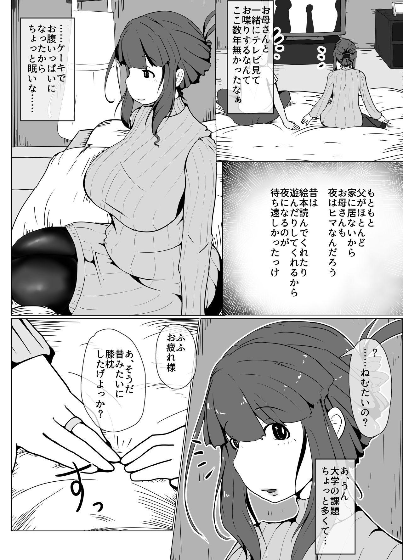 Okaa-san to Kiss Shiyou 13