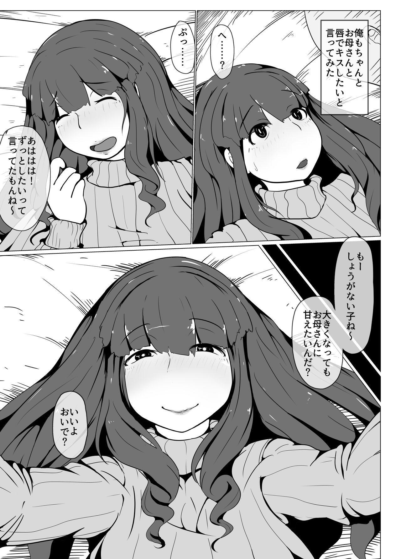 Okaa-san to Kiss Shiyou 19