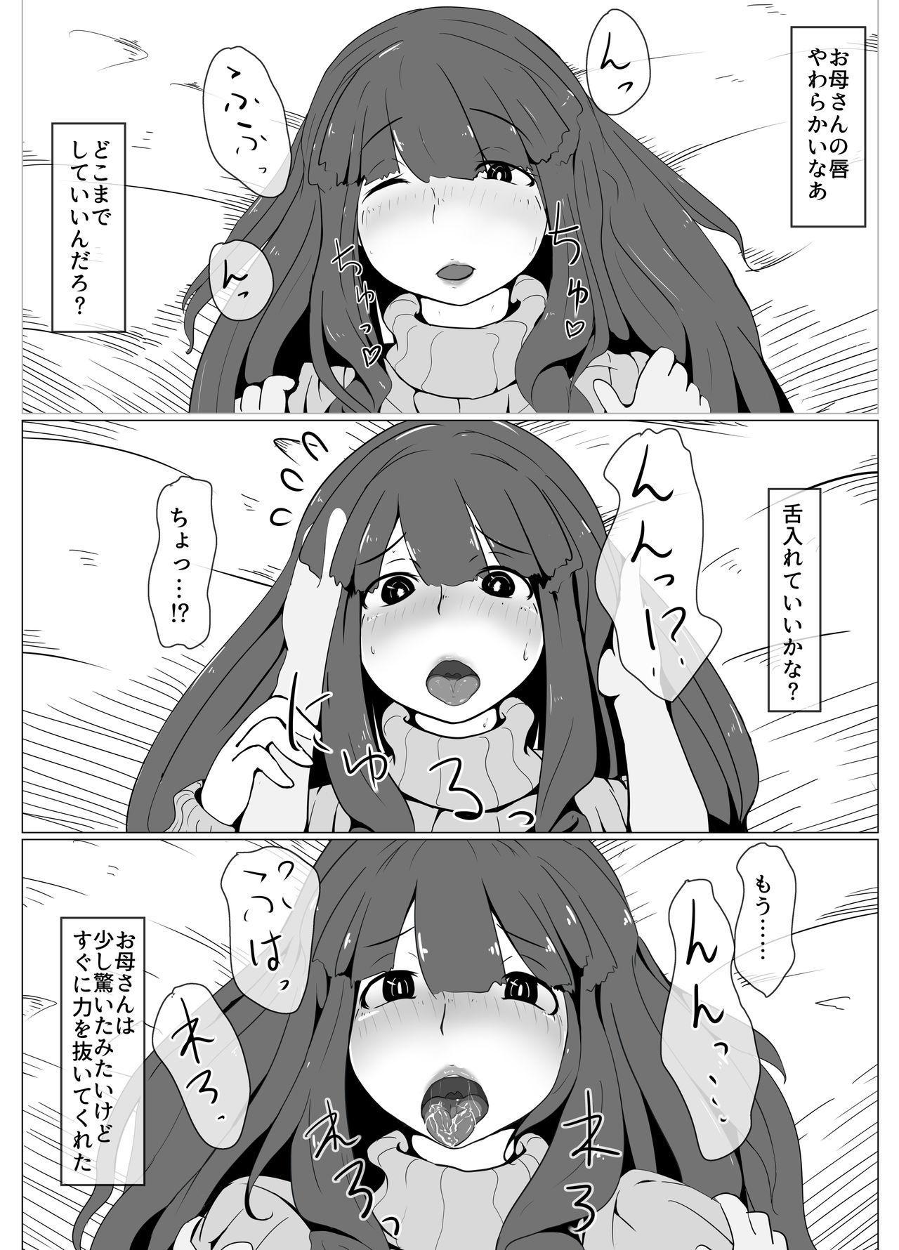 Okaa-san to Kiss Shiyou 20