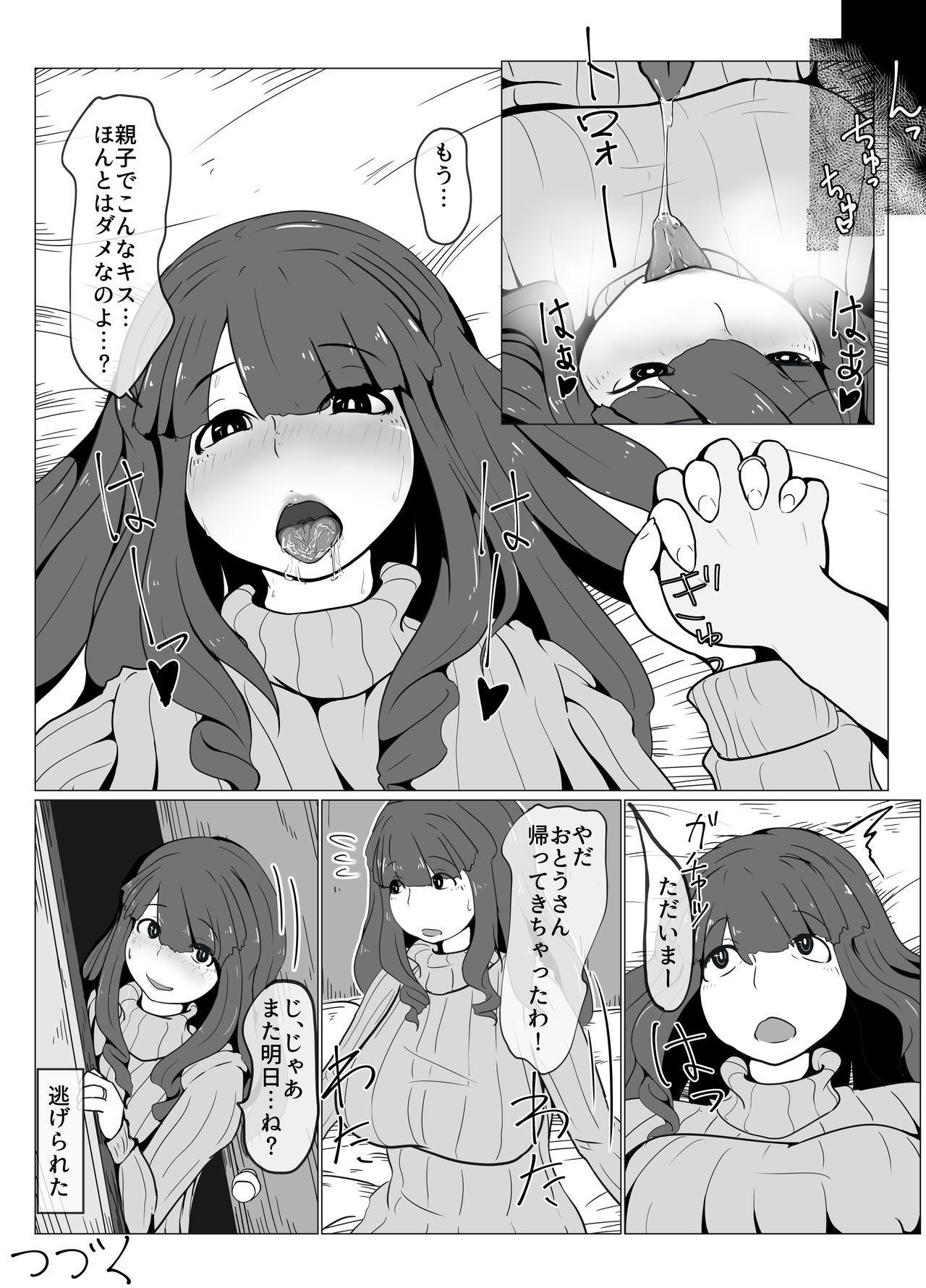 Okaa-san to Kiss Shiyou 22