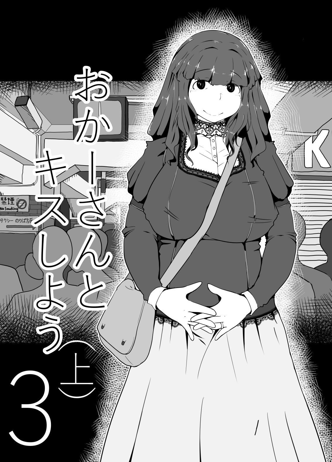 Okaa-san to Kiss Shiyou 23