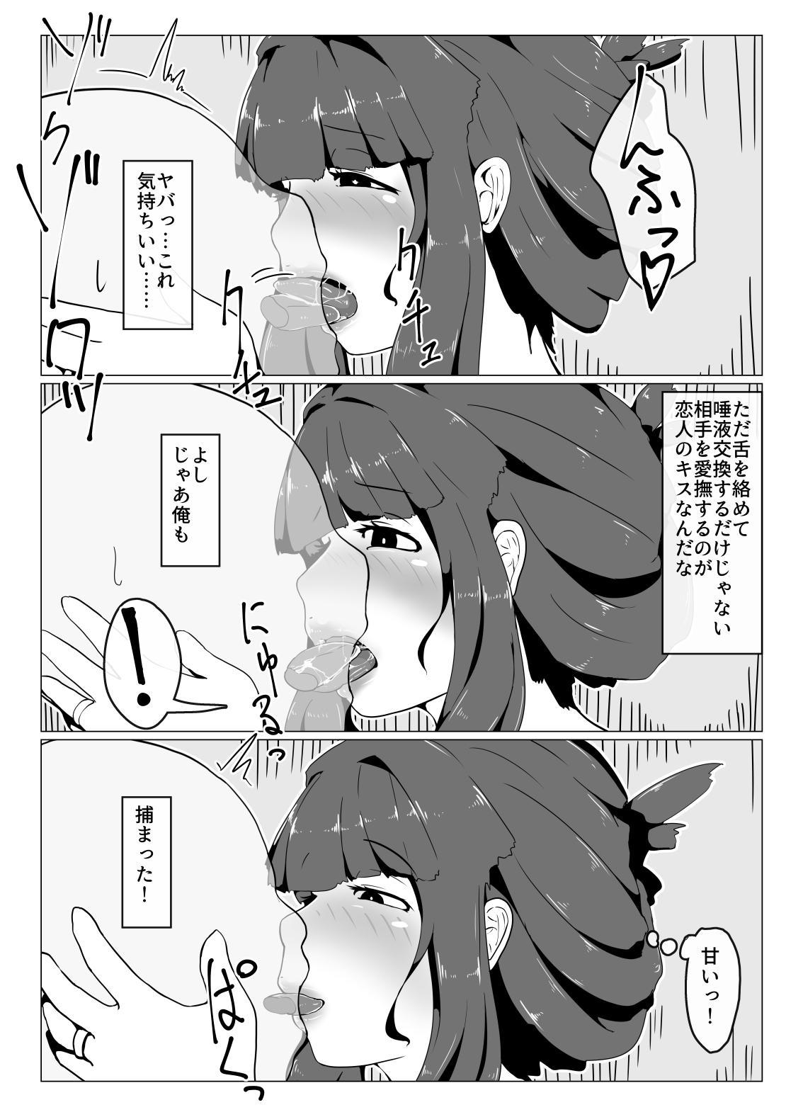 Okaa-san to Kiss Shiyou 37