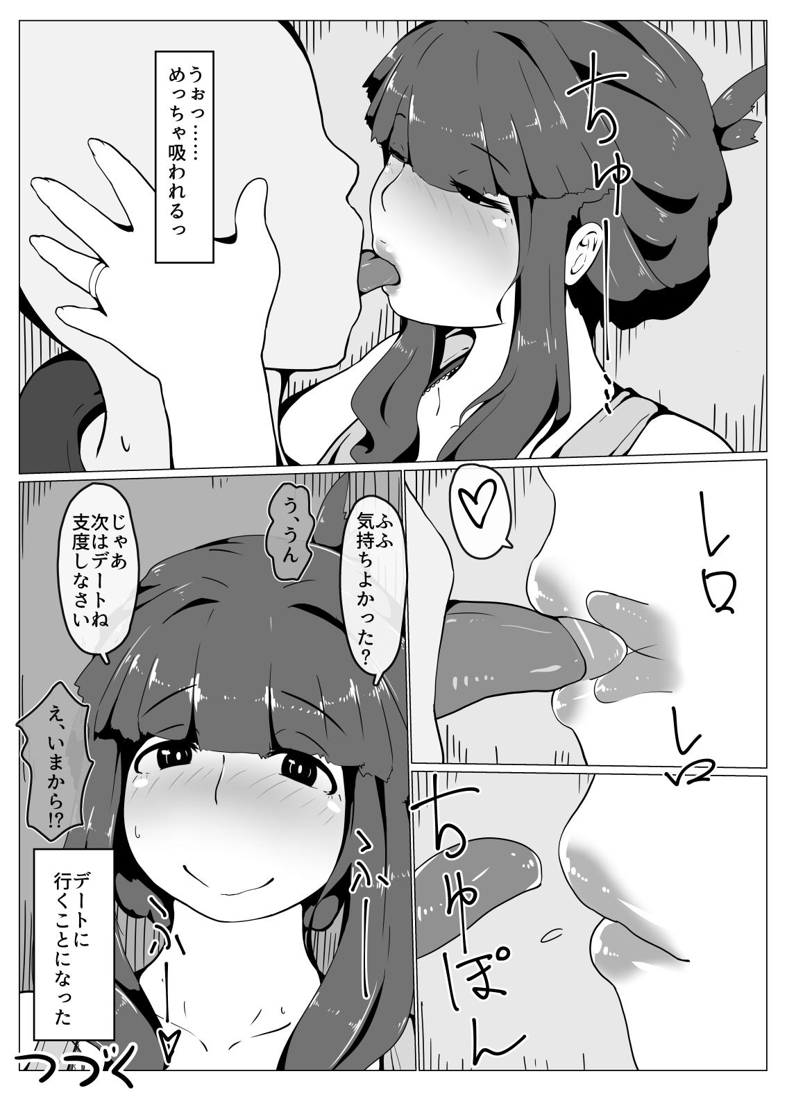 Okaa-san to Kiss Shiyou 38