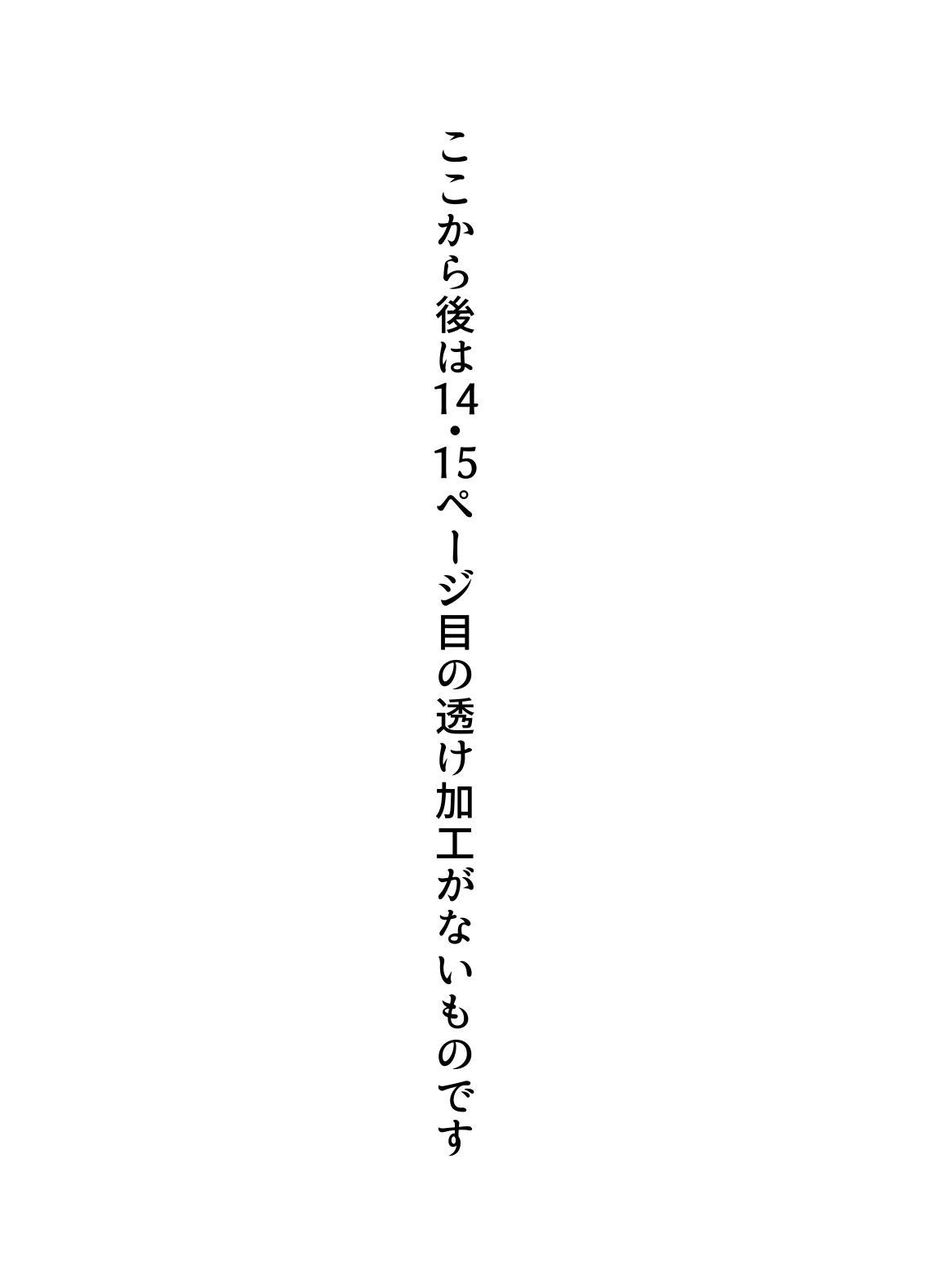 Okaa-san to Kiss Shiyou 39