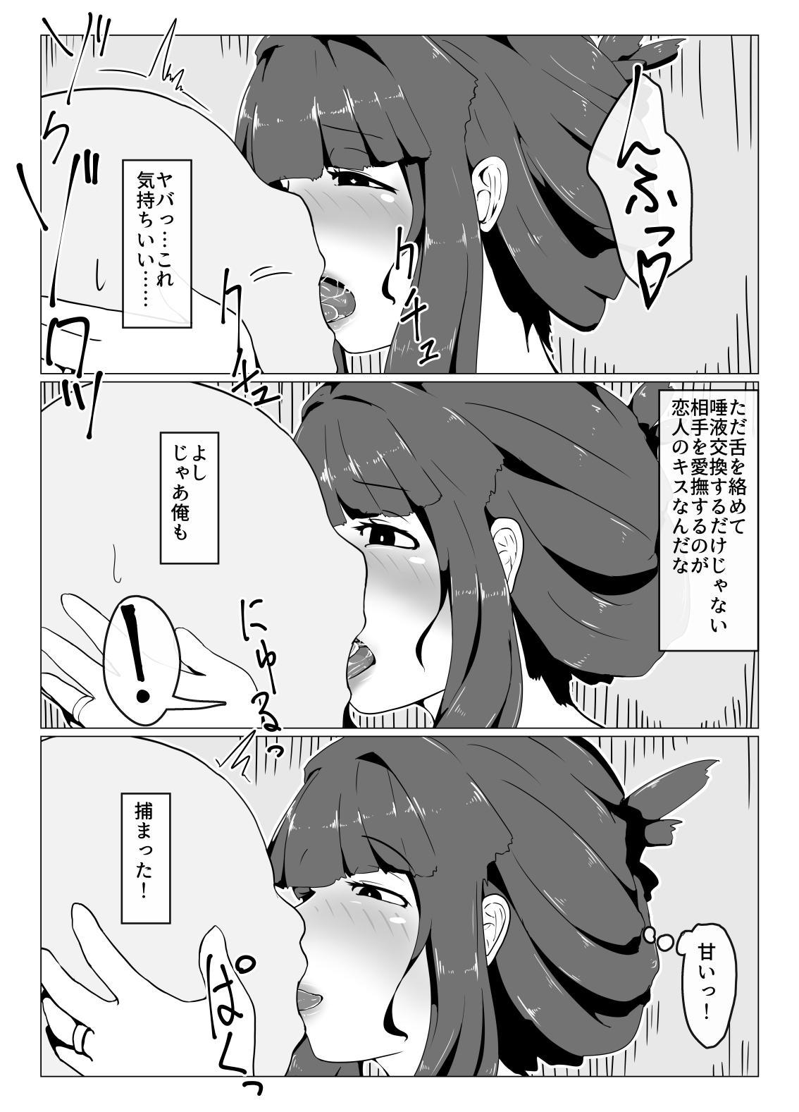 Okaa-san to Kiss Shiyou 41