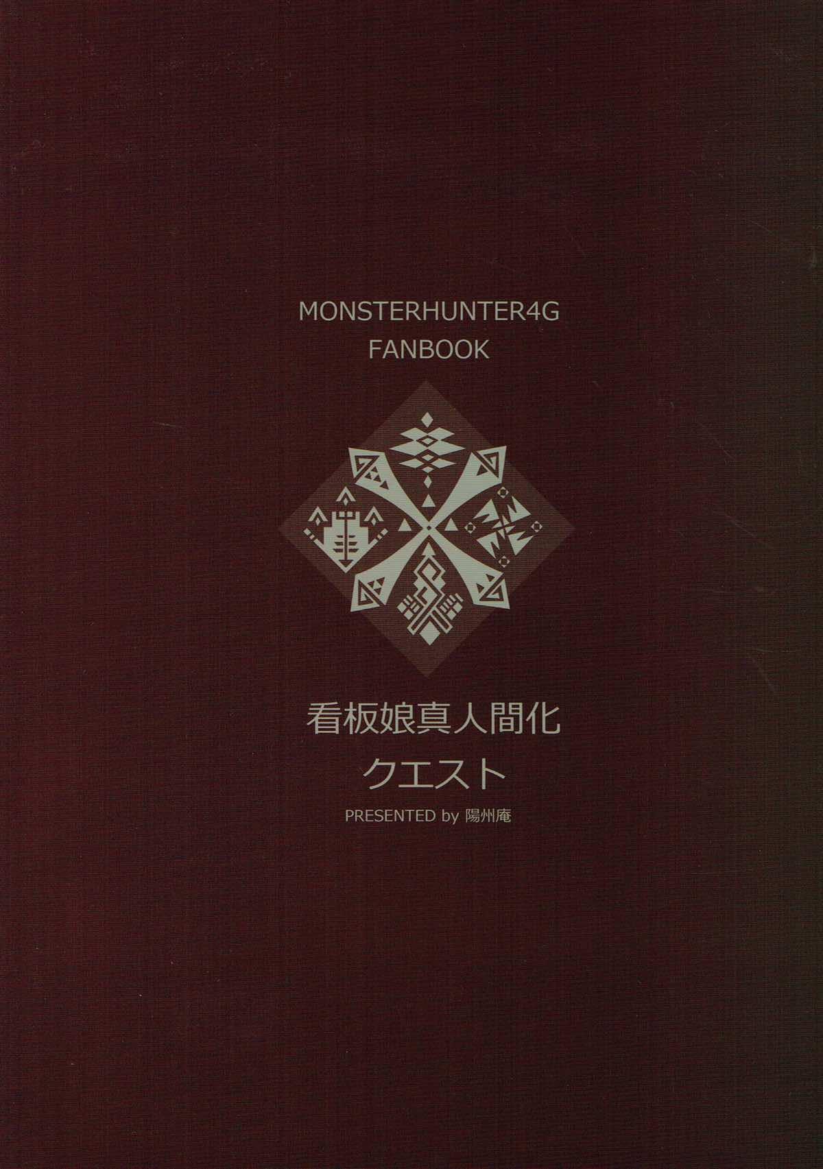 Kanban Musume Maningenka Quest 28