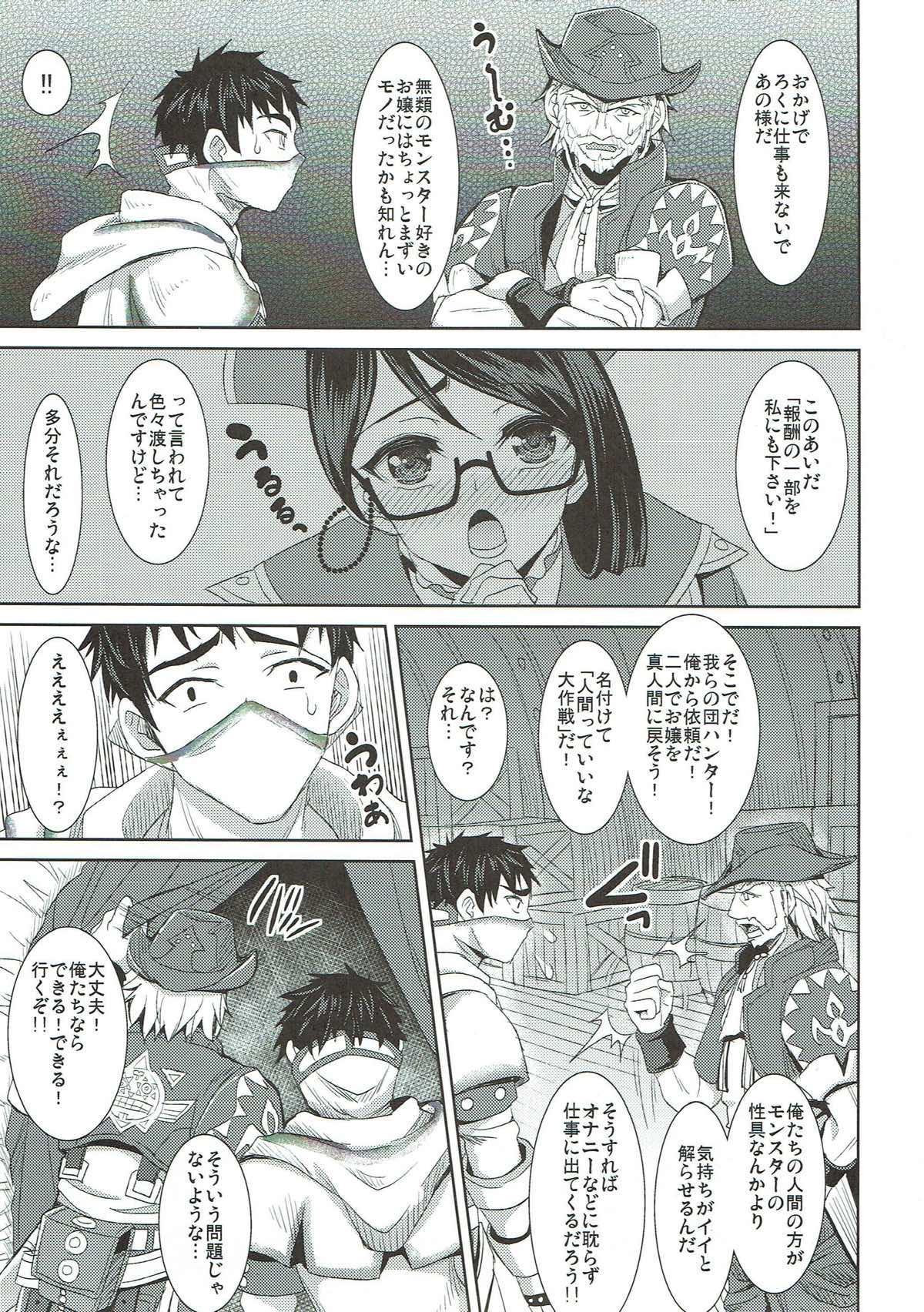 Kanban Musume Maningenka Quest 5