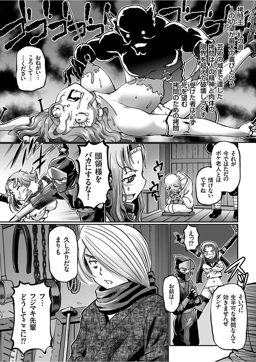 COMIC KURiBERON 2017-12 Vol. 62 119