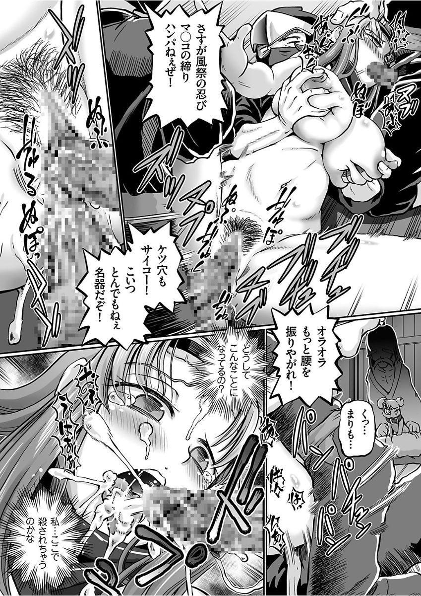 COMIC KURiBERON 2017-12 Vol. 62 125