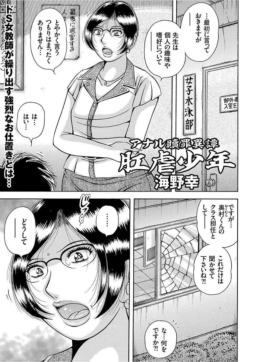 COMIC KURiBERON 2017-12 Vol. 62 142