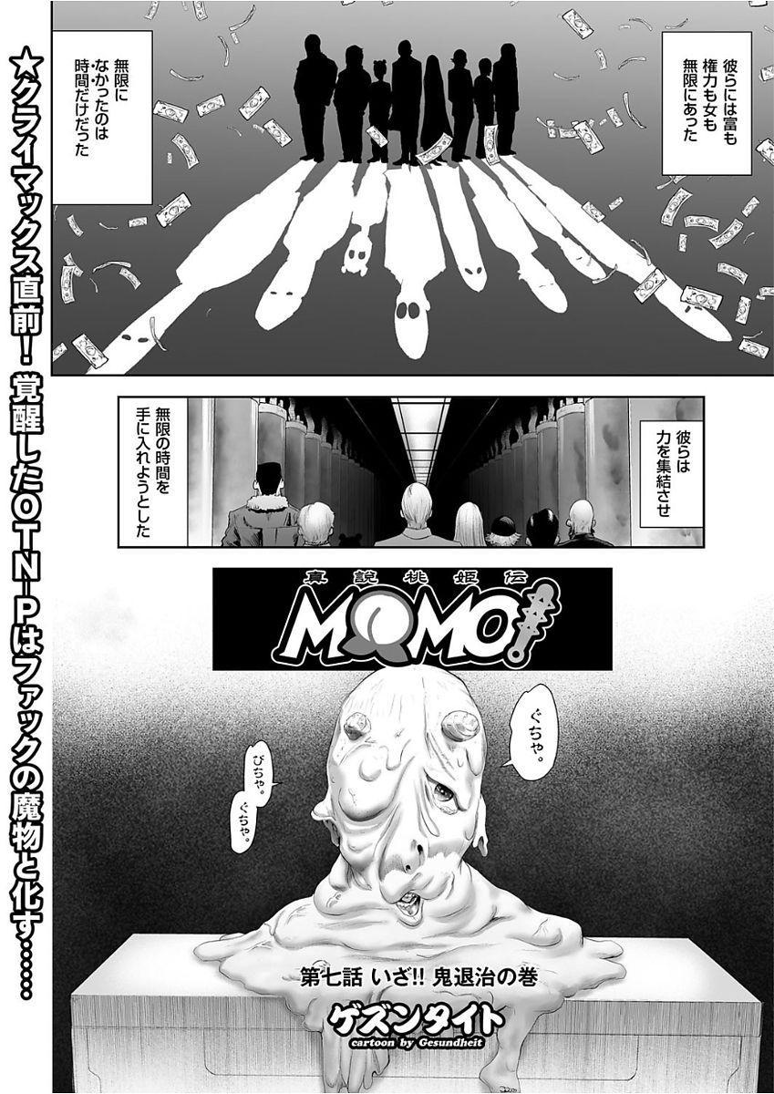COMIC KURiBERON 2017-12 Vol. 62 160