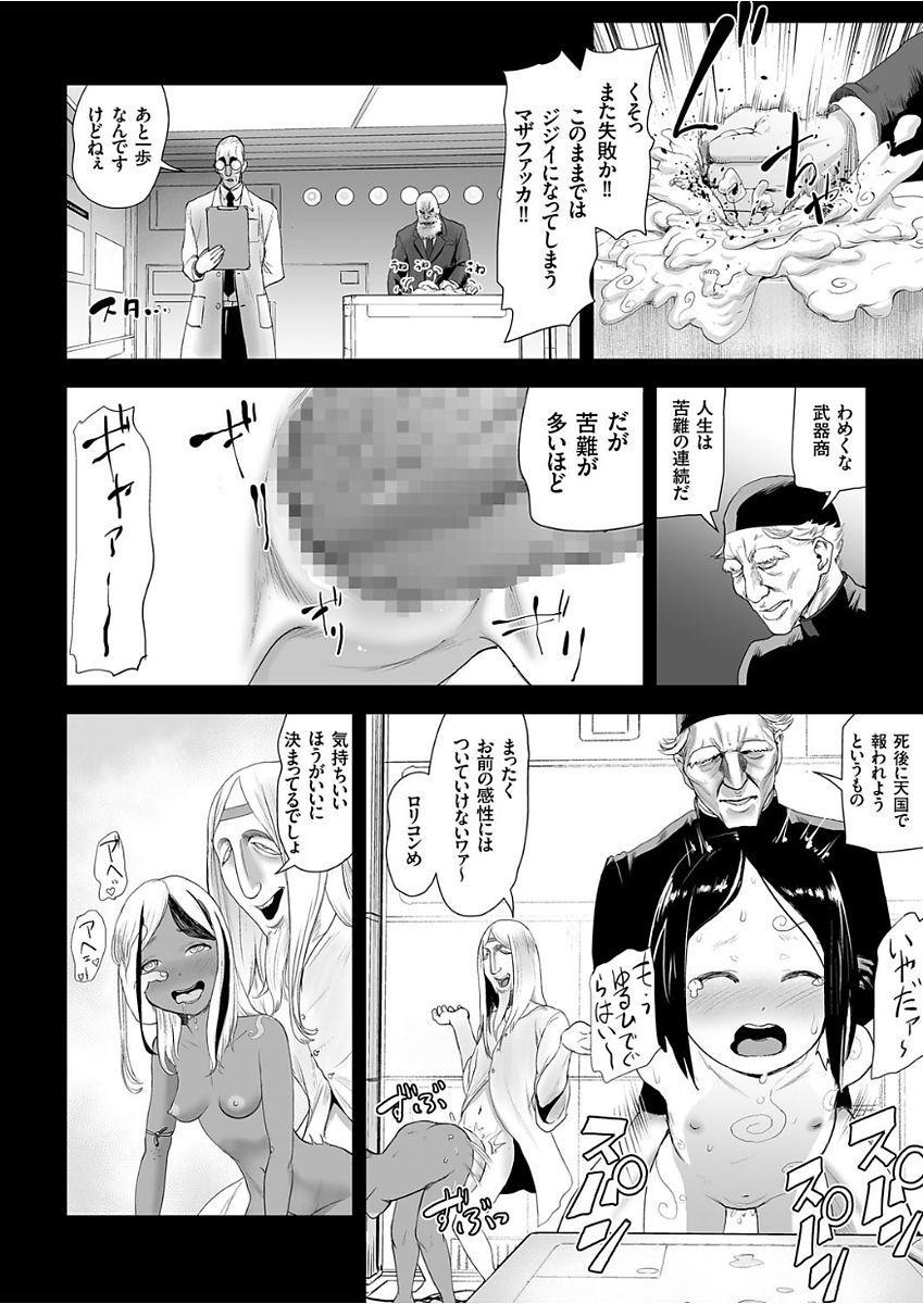COMIC KURiBERON 2017-12 Vol. 62 161