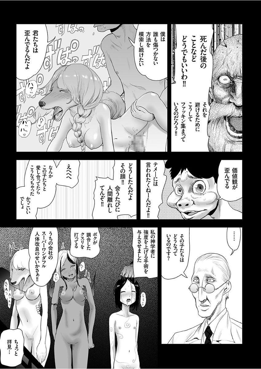 COMIC KURiBERON 2017-12 Vol. 62 162