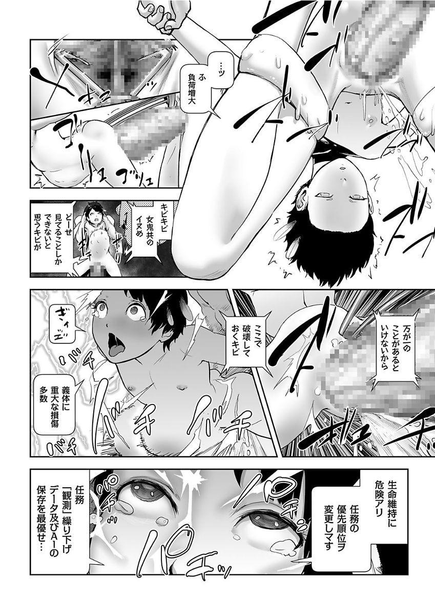 COMIC KURiBERON 2017-12 Vol. 62 181