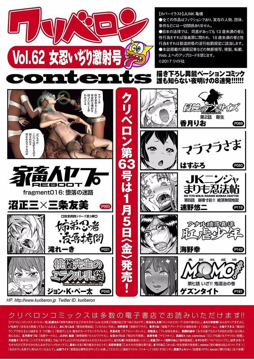 COMIC KURiBERON 2017-12 Vol. 62 1