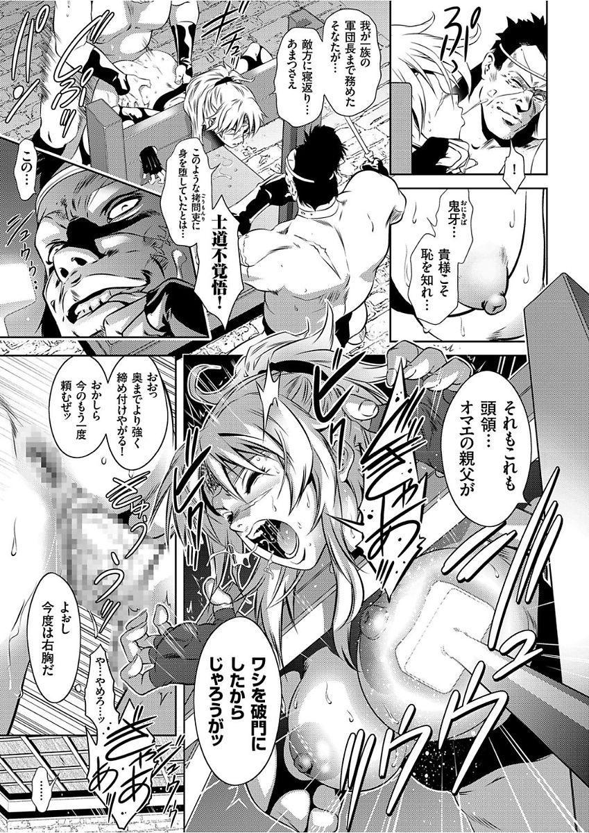 COMIC KURiBERON 2017-12 Vol. 62 22