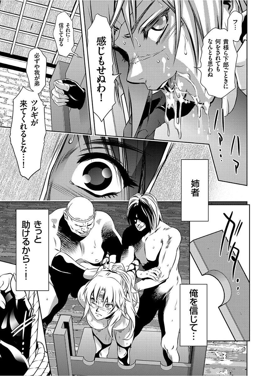 COMIC KURiBERON 2017-12 Vol. 62 24
