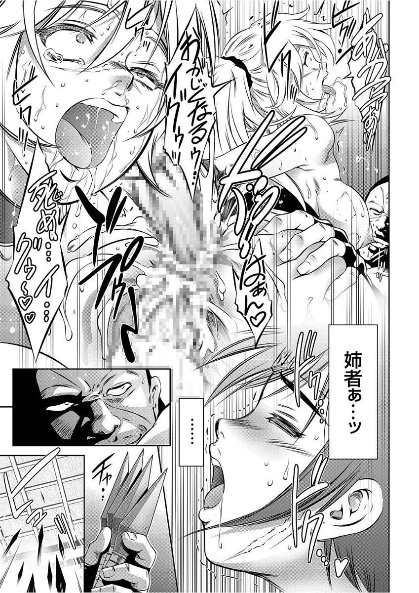 COMIC KURiBERON 2017-12 Vol. 62 30