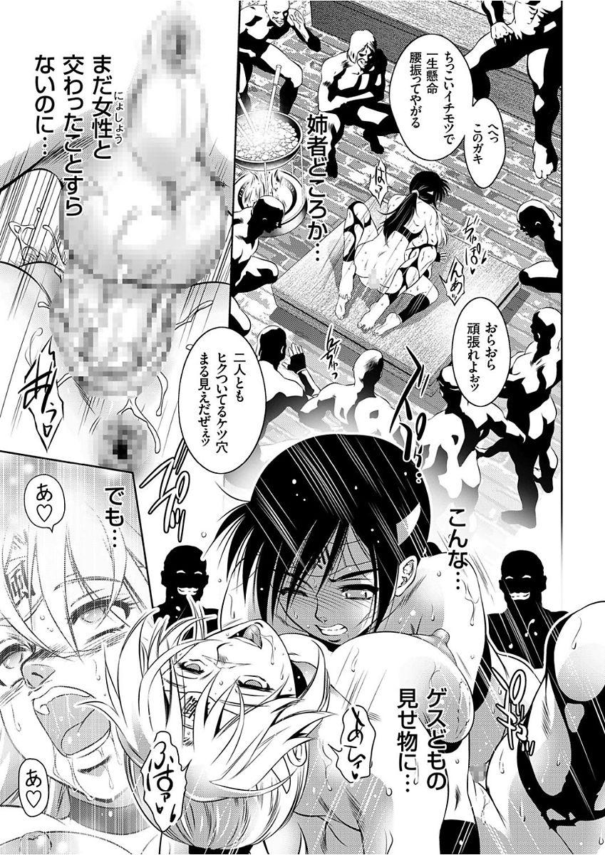 COMIC KURiBERON 2017-12 Vol. 62 36