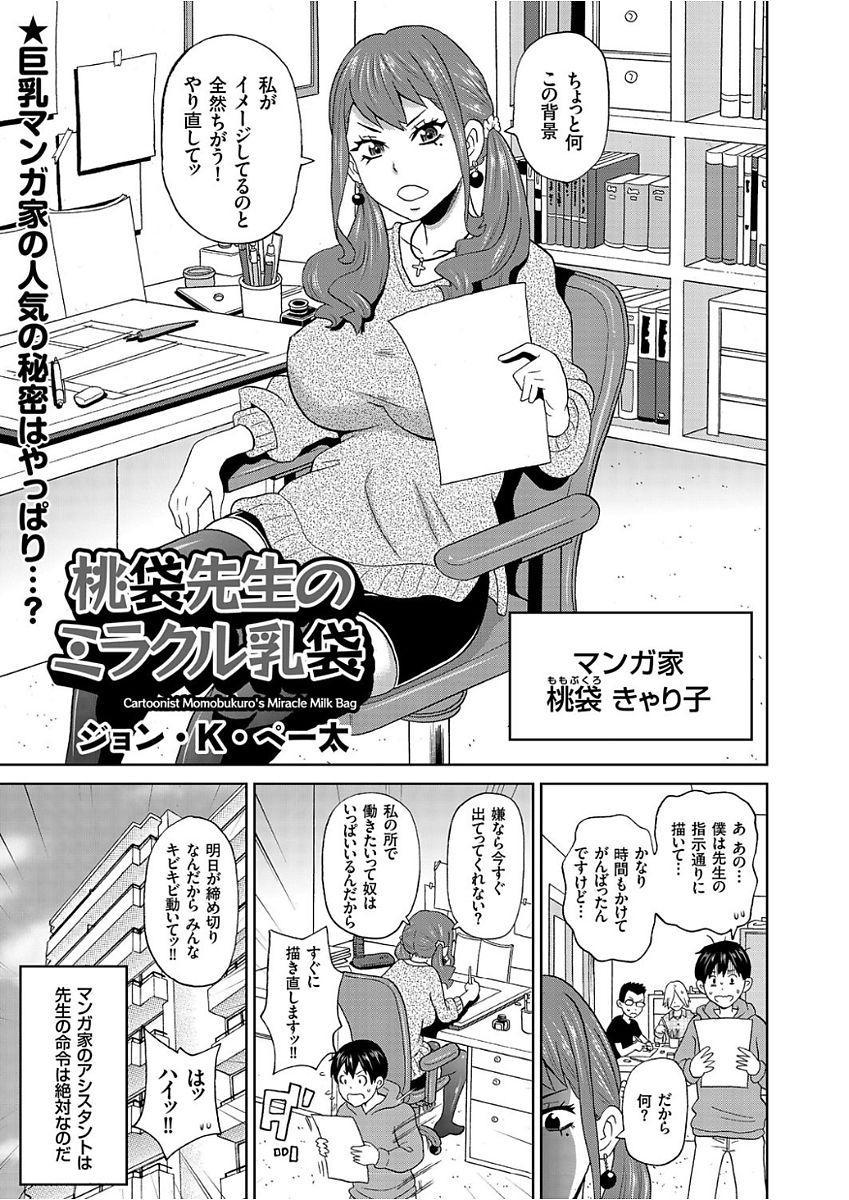 COMIC KURiBERON 2017-12 Vol. 62 44